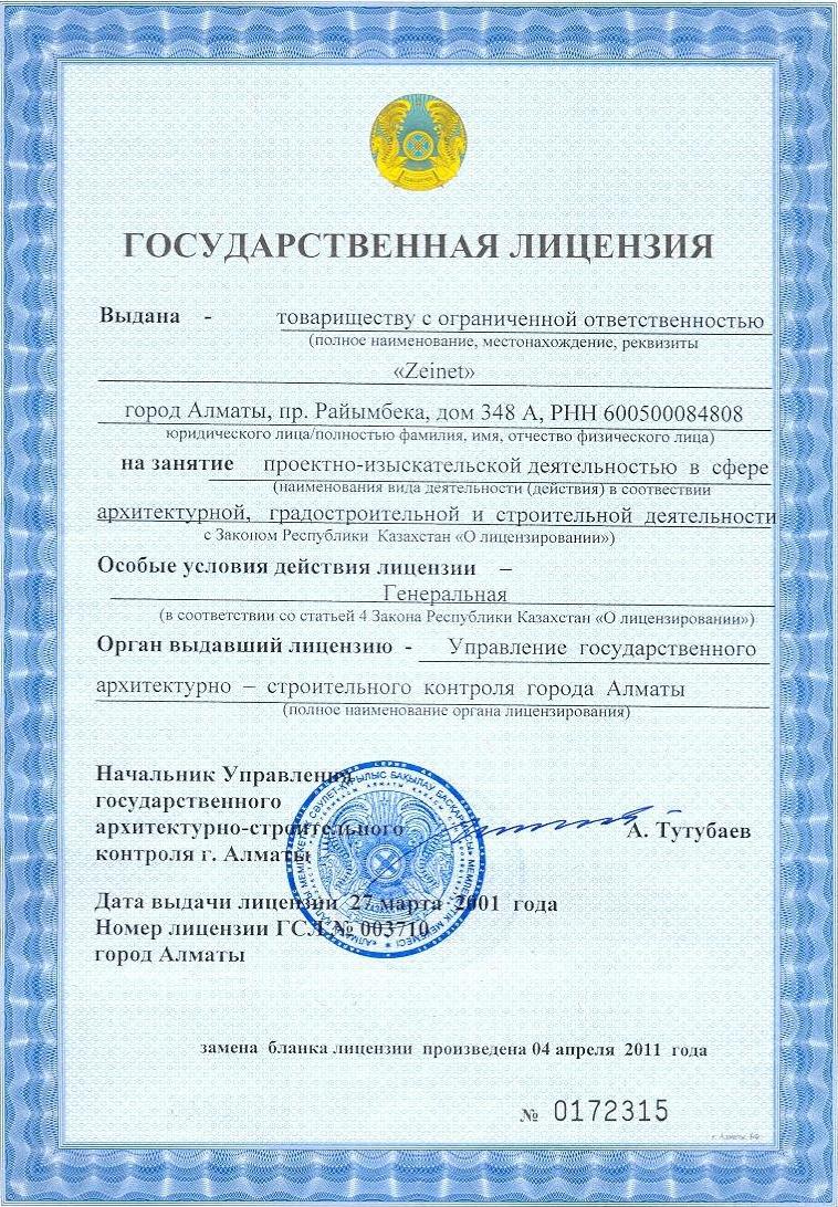 лицензирование строительно монтажных работ